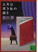 三月は深き紅の淵を (講談社文庫)(講談社文庫)
