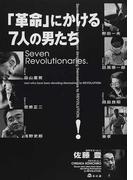 「革命」にかける7人の男たち