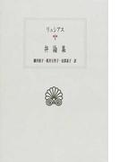 リュシアス弁論集 (西洋古典叢書)