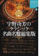 宇野功芳のクラシック名曲名盤総集版 (Kodansha sophia books)