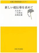 新しい超伝導を求めて (大阪大学新世紀セミナー)