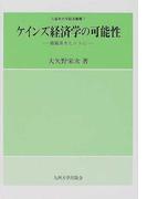 ケインズ経済学の可能性 複雑系をヒントに (久留米大学経済叢書)