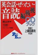 英会話・ぜったい・音読 挑戦編 英語の上級回路を作る本 (Power English CDブック)(講談社パワー・イングリッシュ)