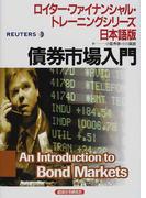 債券市場入門 (〈ロイター・ファイナンシャル・トレーニングシリーズ〉日本語版)