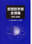 思想哲学書全情報 1945−2000 3 倫理・道徳・心の哲学