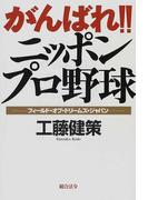 がんばれ!!ニッポンプロ野球 フィ−ルド・オブ・ドリームズ・ジャパン