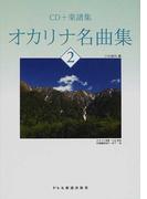 オカリナ名曲集 2 (CD+楽譜集)
