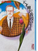 天才柳沢教授の生活 1 (講談社漫画文庫)(講談社漫画文庫)