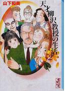 天才柳沢教授の生活 2 (講談社漫画文庫)(講談社漫画文庫)