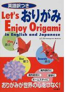 英語訳つきおりがみ Let's enjoy origami in English and Japanese