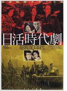 日活時代劇昭和10年代 日本映画スチール集 丸根賛太郎・石割平・橘公子所蔵版