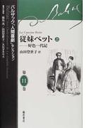 バルザック「人間喜劇」セレクション 第11巻 従妹ベット 上