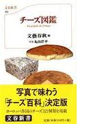 チーズ図鑑 (文春新書)(文春新書)