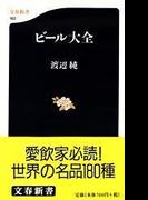 ビール大全 (文春新書)(文春新書)