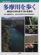 多摩川を歩く 源流から河口まで138kmを探る (JTBキャンブックス 自然)(JTBキャンブックス)