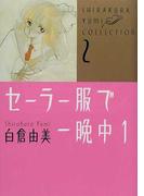 セーラー服で一晩中 1 (角川コミックス・エース 白倉由美コレクション)(角川コミックス・エース)