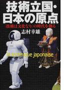 技術立国・日本の原点 「技術は文化なり」の時代を創る