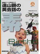遠山顕の英会話の素 英会話の材料と作り方 (語学シリーズ NHKラジオ英会話入門)
