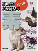 遠山顕のさらに英会話の素 英会話の材料と作り方 (語学シリーズ NHKラジオ英会話入門)