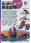 遠山顕のおーい英会話の素 英会話の材料と作り方 (語学シリーズ NHKラジオ英会話入門)