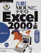 合格!MOUSテキストExcel 2000上級 (MOUS公認コースウェア)
