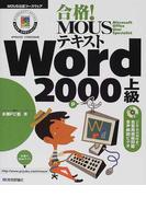 合格!MOUSテキストWord 2000上級 (MOUS公認コースウェア)
