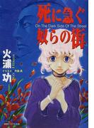 死に急ぐ奴らの街 (徳間デュアル文庫)(徳間デュアル文庫)