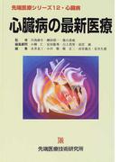 心臓病の最新医療 (先端医療シリーズ)
