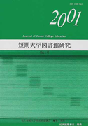 短期大学図書館研究 第21号(2001)