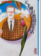 天才柳沢教授の生活(講談社漫画文庫) 17巻セット(講談社漫画文庫)