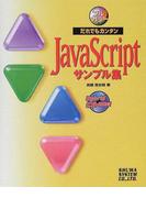 だれでもカンタンJavaScriptサンプル集 フルカラー版