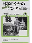 日本のなかのロシア ロシア文化と交流史跡を訪ねる ガイドブック (ユーラシア・ブックレット)