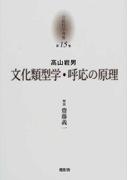 京都哲学撰書 第15巻 文化類型学・呼応の原理