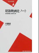 昭和映画史ノート 娯楽映画と戦争の影 (平凡社新書)(平凡社新書)