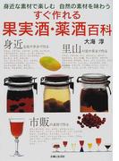 すぐ作れる果実酒・薬酒百科 身近な素材で楽しむ 自然の素材を味わう