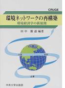 環境ネットワークの再構築 環境経済学の新展開 (CRUGE研究叢書)