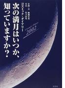 次の満月はいつか、知っていますか? コズミック・ダイアリー 2002 2001.7.26−2002.12.31