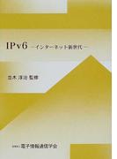 IPv6 インターネット新世代