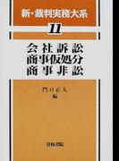 新・裁判実務大系 11 会社訴訟・商事仮処分・商事非訟