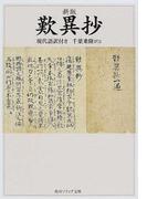 歎異抄 現代語訳付き 新版 (角川ソフィア文庫)(角川ソフィア文庫)