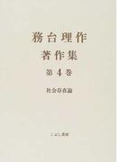 務台理作著作集 第4巻 社会存在論