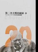 第二次大戦回顧録抄 (中公文庫 BIBLIO20世紀)(中公文庫)