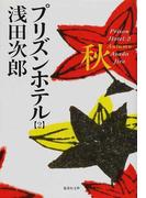 プリズンホテル 2 秋 (集英社文庫)(集英社文庫)