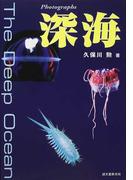 深海 Photographs