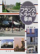 フランストラベル事典 フランス個人旅行ガイド