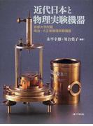 近代日本と物理実験機器 京都大学所蔵明治・大正期物理実験機器