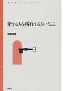 愛する人を所有するということ (青弓社ライブラリー)(青弓社ライブラリー)