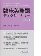 臨床英略語ディクショナリー 改訂4版