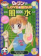 Dr.リンのLOVE&魅力UP風水BOOK