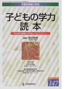 教職研修総合特集 No.147 子どもの学力読本 (読本シリーズ)